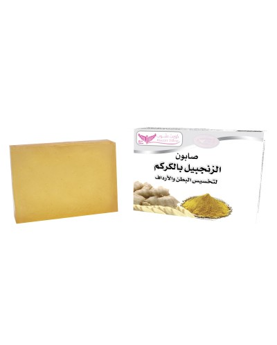 Ginger with Turmeric soap